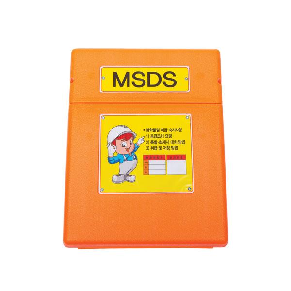 MSDS 케이스